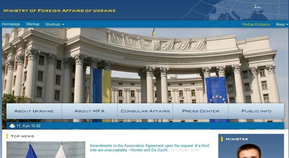 烏克蘭移民局官網