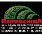 2016第十屆亞洲埃森輪胎展覽會