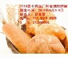 2016第十四屆廣州烘焙展