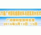 2016第6屆中國(廣州)國際屋頂屋面、墻體材料與建築防水技術展覽會