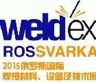 2015年俄羅斯國際焊接材料設備及技術展