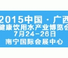 2015中國(廣西)健康飲用水產業博覽會
