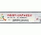 2016第四屆中國(壽光)文化產業博覽會