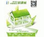 2015中國(福州)家建展