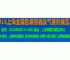 2016上海金屬包裝容器及氣霧劑展覽會