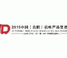 2015中國(合肥)機電產品交易會