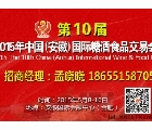 2015第10屆中國(安徽合肥)國際糖酒食品交易會