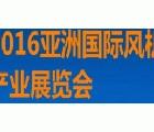 2016亞洲國際風機產業展覽會