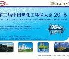 2016第三屆中國煤化工環保大會