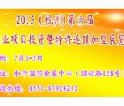 2015(杭州)第六屆創業項目投資暨特許連鎖加盟展覽會