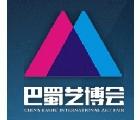 2015中國巴蜀國際藝術博覽會