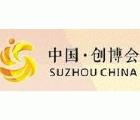 第五屆中國蘇州文化創意設計產業交易博覽會