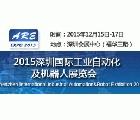 2015深圳國際工業機器人展覽會