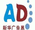 2016新華23屆杭州廣告技術設備及LED・標識標牌(春季)展覽會