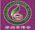 2015徐州茶博會暨首屆中國(徐州)國際茶文化博覽會