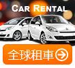 全球租车 logo