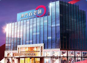 澳門百老匯酒店(Broadway Macau Hotel)